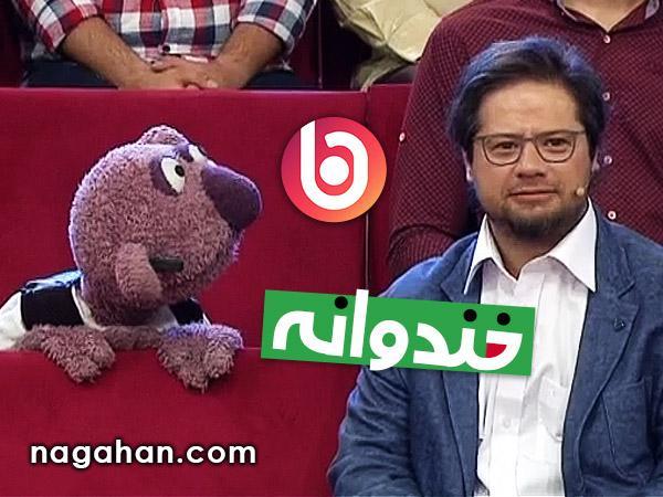 دانلود کلیپ جناب خان و علی صادقی در خندوانه 29 شهریور
