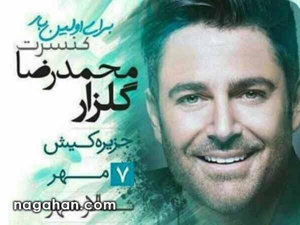 اولین کنسرت محمدرضا گلزار در جزیره کیش برگزار می شود