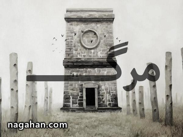 جملات زیبا : مرگ، به معنی از دست دادن نیست