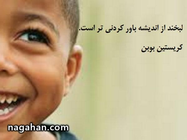 جملات زیبا : لبخند