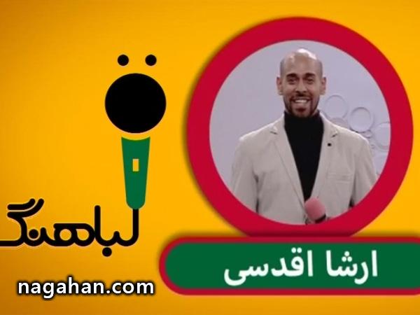 کلیپ لباهنگ متفاوت ارشا عقدسی (بدل کار) با آهنگ منو تو فرزاد فرزین در خندوانه