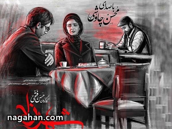 آخرین وضعیت حضور محسن چاوشى در فصل دوم «شهرزاد»