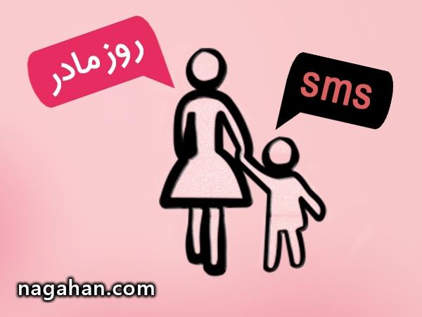 مجموعه پیامک - اس ام اس تبریک روز مادر و روز زن 1395