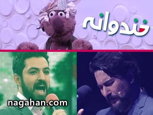 با حضور جناب خان و لباهنگ اشکان خطیبی و امیرحسین صدیق