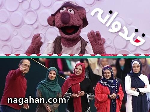 با حضور جناب خان، پرستو گلستانی، شهره سلطانی، لیلی رشیدی و بهاره افشاری (مسابقه)