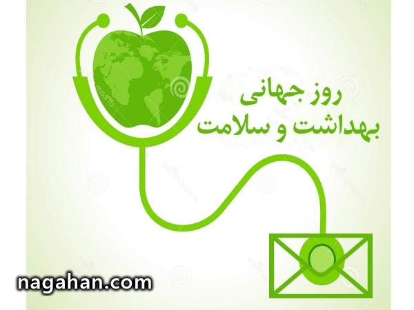مجموعه پیامک - اس ام اس تبریک روز بهداشت و سلامت 1395