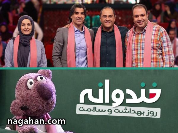 دانلود ویژه برنامه خندوانه با موضوع اوتیسم به مناسبت روز جهانی بهداشت و سلامت به همراه جناب خان