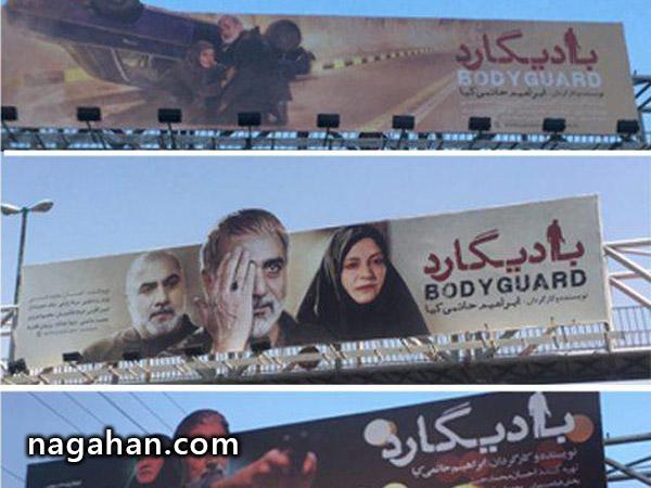 حذف تصویر بابک حمیدیان در تبلیغات شهری بادیگارد تکذیب شد!