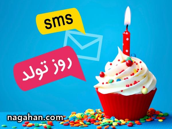 مجموعه اس ام اس تبریک روز تولد
