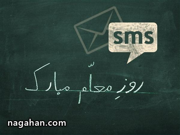 مجموعه پیامک - اس ام اس تبریک روز معلم