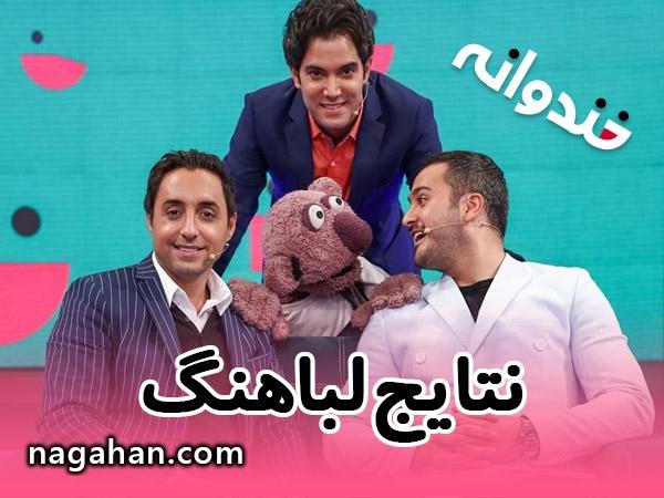 برنامه اعلام نتایج لباهنگ خندوانه با حضور شرکت کنندگان لباهنگ و جناب خان