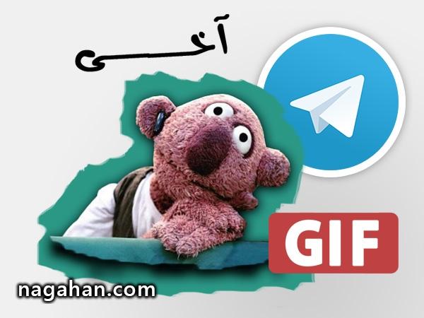 دانلود استیکر تلگرام جناب خان + گیف تلگرام (GIF)