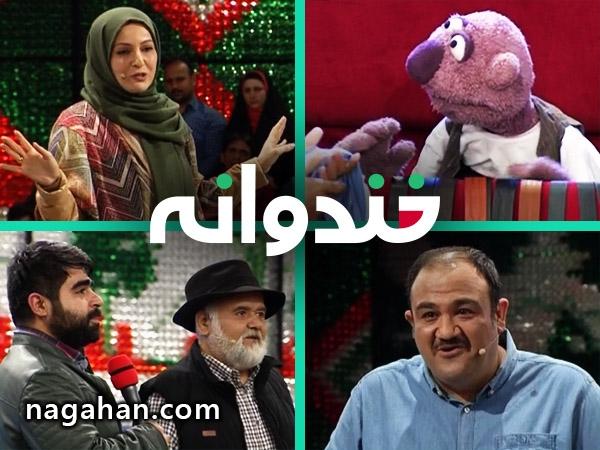 دانلود خندوانه ویژه روز پدر با حضور جناب خان، شقایق دهقان، اکبر عبدی، امیر نوری و مهران غفوریان