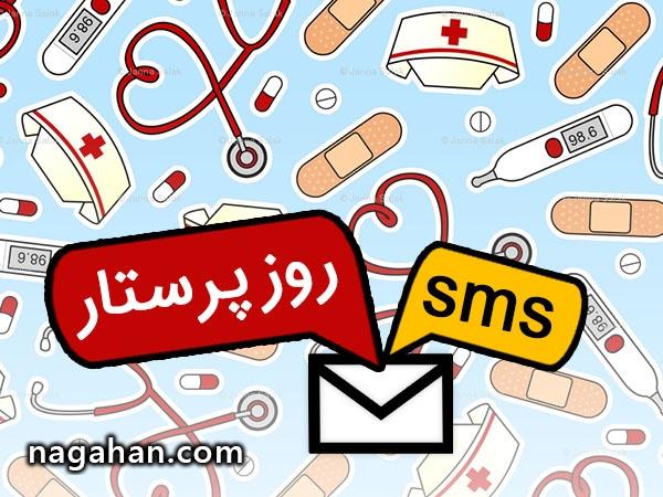 مجموعه پیامک - اس ام اس تبریک روز پرستار