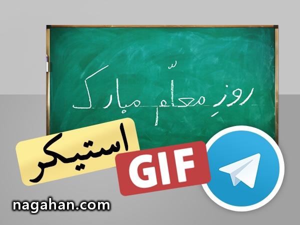 دانلود استیکر تلگرام روز معلم + گیف تلگرام روز معلم (GIF)