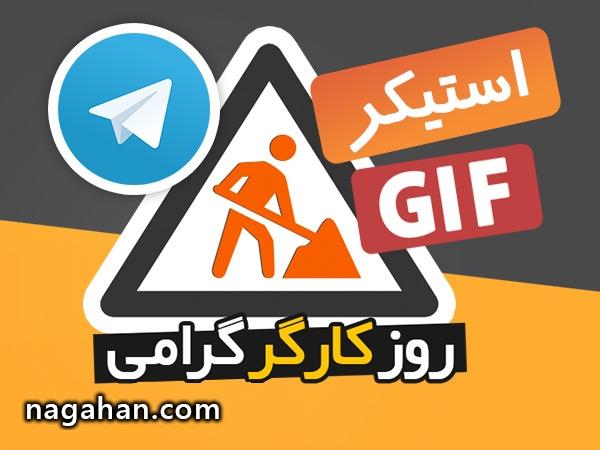 دانلود استیکر تلگرام روز کارگر+ گیف تلگرام روز کارگر (GIF)