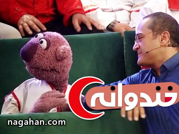 خندوانه روز هلال احمر با جناب خان
