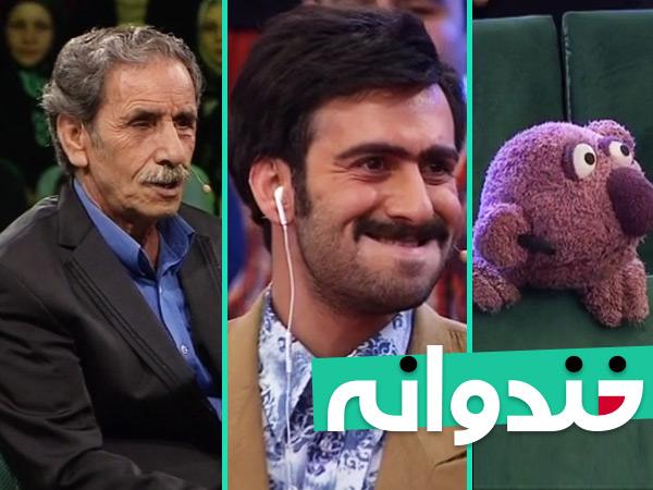 محمود بصیری و اجرای کمدی نیما و نتایج قرعه کشی با جناب خان در خندوانه
