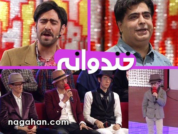 دانلود خندوانه 4 خرداد با نمایش خوانندگی نیما و استند آپ کمدی رضا شفیعی جم + مقلدین مرتضی پاشایی