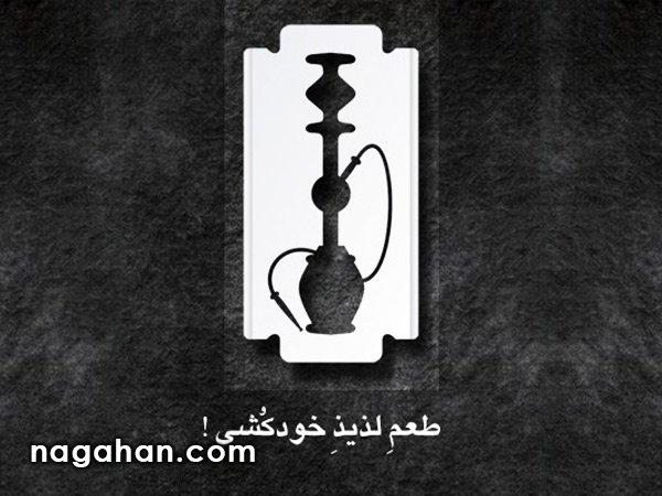 روز جهاني بدون دخانيات