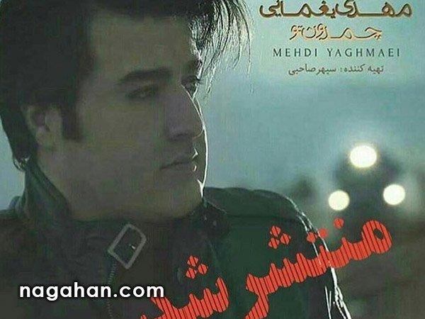 آلبوم جدید مهدی یغمایی به نام چمدون تو منتشر شد+ویدیو اجرای زنده