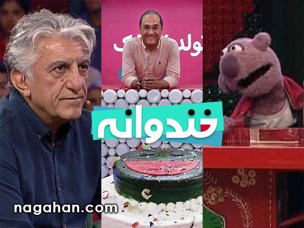 رضا کیانیان ، ارشا اقدسی ، جناب خان تولد 2 سالگی خندوانه