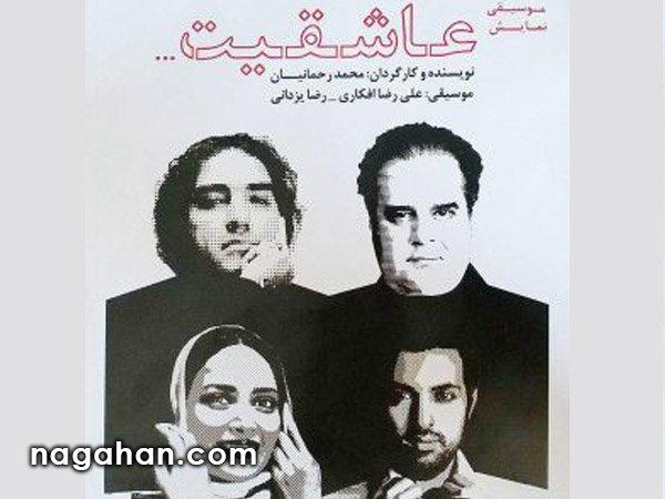 رضا یزدانی در نمایش عاشقیت محمد رحمانیان، تیرماه 95 به روی صحنه خواهد رفت