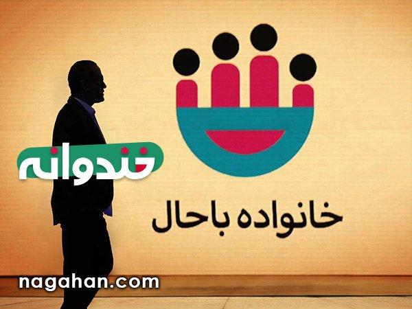دانلود خندوانه 17 خرداد با حضور شرکت کنندگان مسابقه خانواده باحال