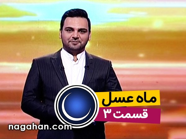 دانلود قسمت 3 سوم ماه عسل 95 | 19 خرداد | 2 رمضان