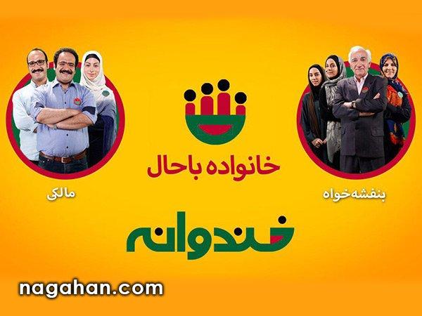 دانلود خندوانه 19 خرداد | قسمت دوم مسابقه خانواده باحال | رضا بنفشه خواه و بهادر مالكی