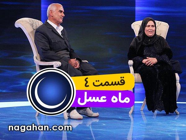 دانلود قسمت 4 چهارم ماه عسل 95 | 20 خرداد | 3 رمضان