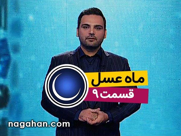 دانلود قسمت 9 نهم ماه عسل 95 | 25 خرداد | 8 رمضان