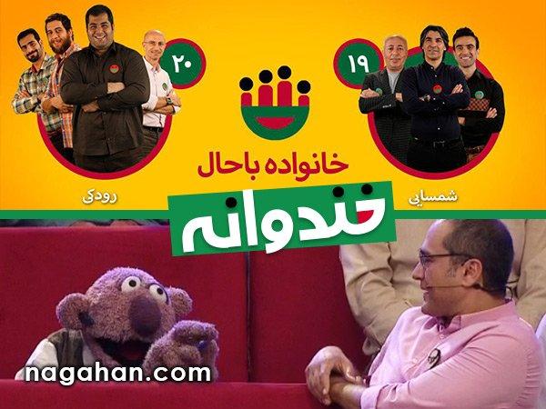 خندوانه 25 خرداد