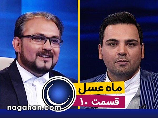 دانلود قسمت 10 دهم ماه عسل 95 | 26 خرداد | 9 رمضان