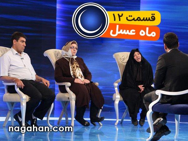دانلود قسمت 12 دوازدهم ماه عسل 95 | 28 خرداد | 11 رمضان