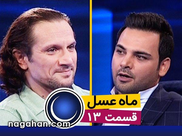 دانلود قسمت 13 سیزدهم ماه عسل 95 | 29 خرداد | 12 رمضان