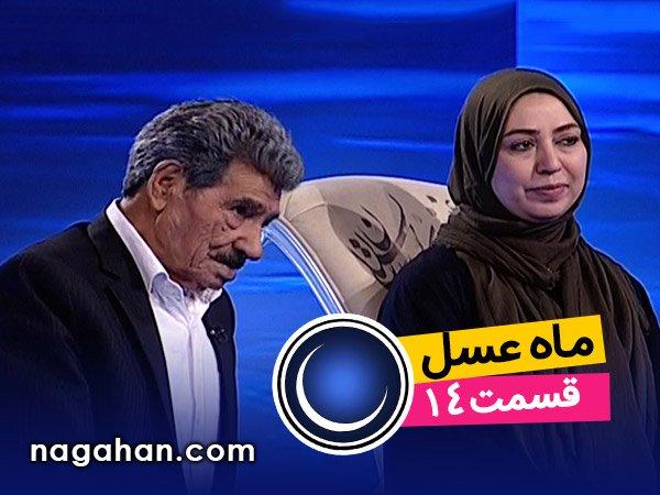 دانلود قسمت 14 چهاردهم ماه عسل 95 | 30 خرداد | 13 رمضان