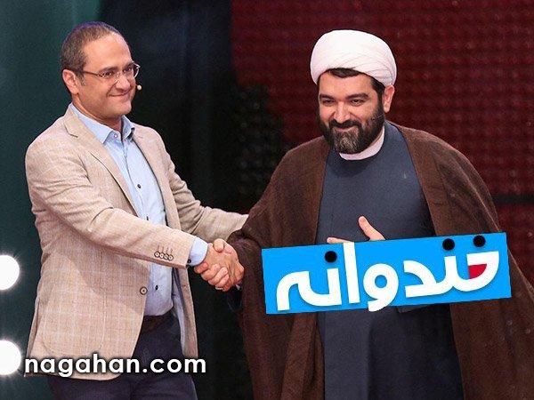 دانلود خندوانه 31 خرداد با حضور شهاب مرادی به مناسبت میلاد امام حسن + جناب خان