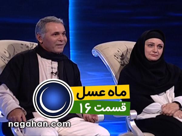 دانلود قسمت 16 شانزدهم ماه عسل 95 | 1 تیر | 15 رمضان | مرکز مراقبت از بد سرپرستان