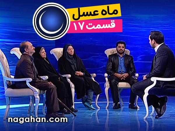 دانلود قسمت 17 هفدهم ماه عسل 95 | 2 تیر | مرد مسلمان هندی | 16 رمضان