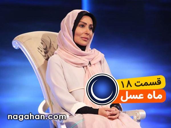 دانلود قسمت 18 هجدهم ماه عسل 95 | پرستو صالحی | 3 تیر | 17 رمضان