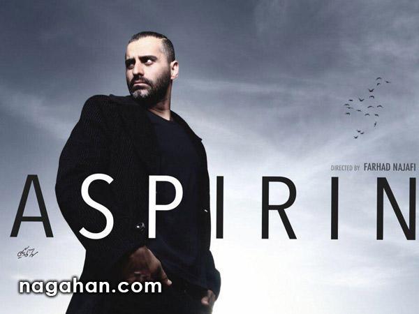 قسمت سوم سریال آسپرین دوشنبه این هفته پخش نخواهد شد + زمان پخش