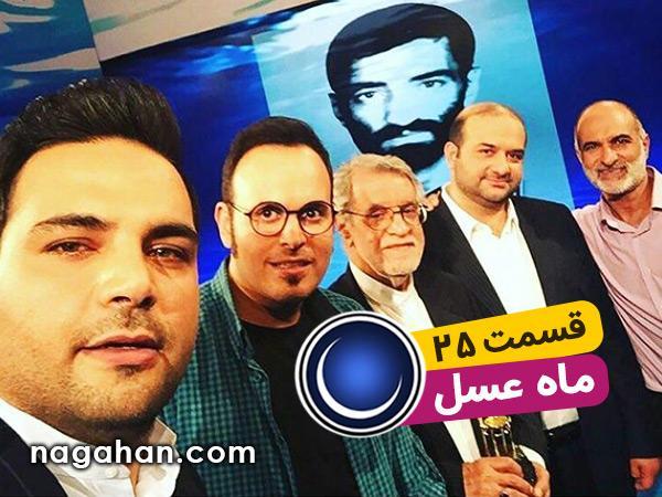 دانلود قسمت 25 بیست و پنجم ماه عسل 95 | احمد متوسلیان در فیلم ایستاده در غبار | 11 تیر | 25 رمضان