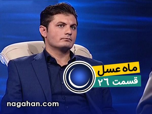 دانلود قسمت 26 بیست و ششم ماه عسل 95 | مخترع جوان | 12 تیر | 26 رمضان