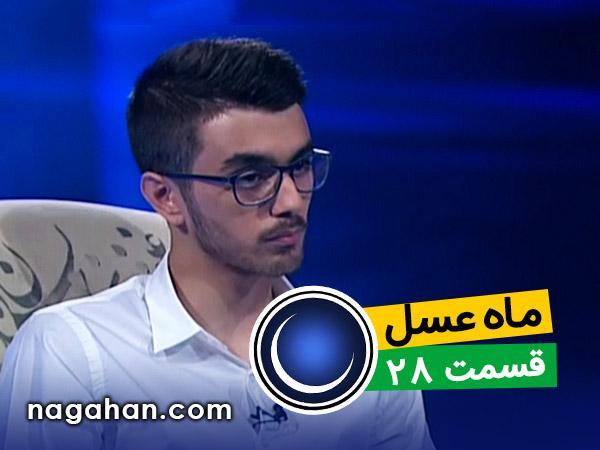 دانلود قسمت 28 ماه عسل 95 | نفر اول کلش اف کلنز ایران | 14 تیر | 28 رمضان