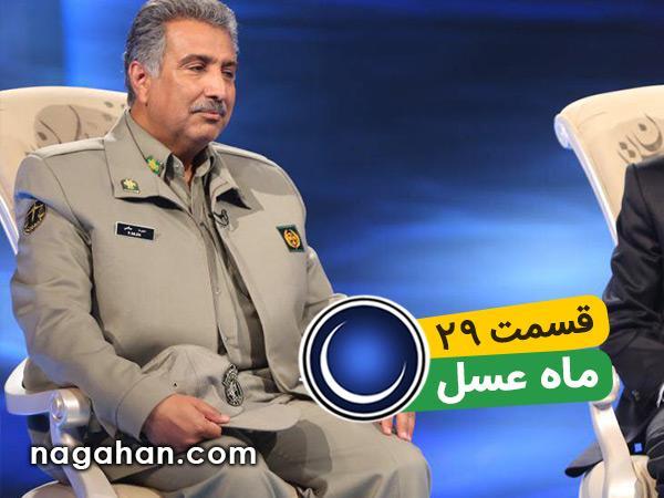 دانلود قسمت 29 ماه عسل 95 | محیط بان | 15 تیر | 29 رمضان