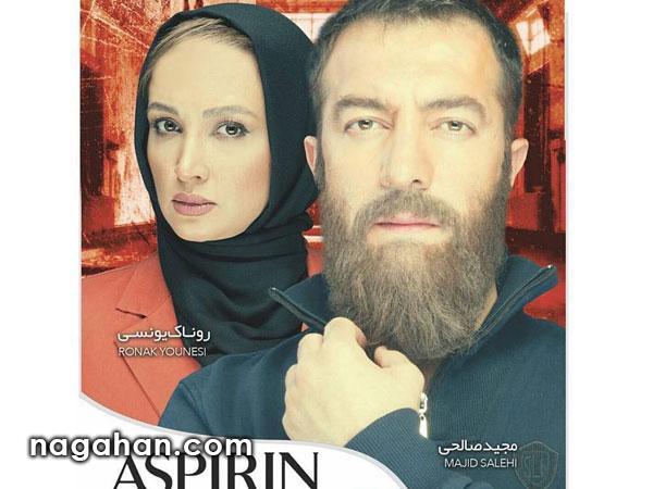 بازی متفاوت مجید صالحی در سریال آسپرین