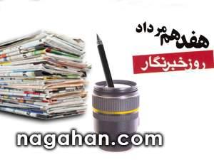 17 مرداد روز خبرنگار گرامی باد / پیامک (اس ام اس ) تبریک روز خبرنگار سال 95