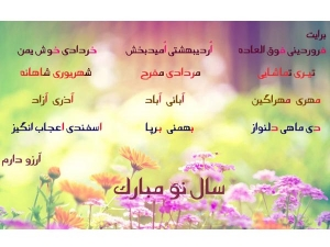 جملات زیبا : تبریک متفاوت نوروز 95