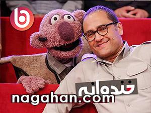 دانلود کلیپ جناب خان در خندوانه 31 مرداد (ویژه برنامه کردستان)